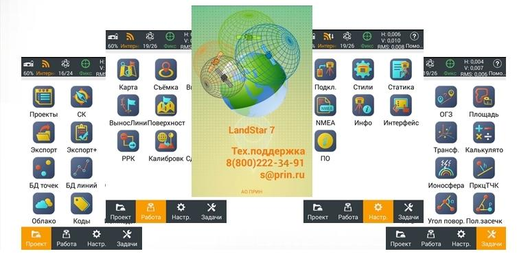 LandStar 7 на Android
