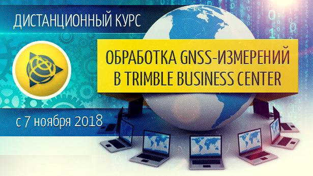 Курсы по Trimble Business Center
